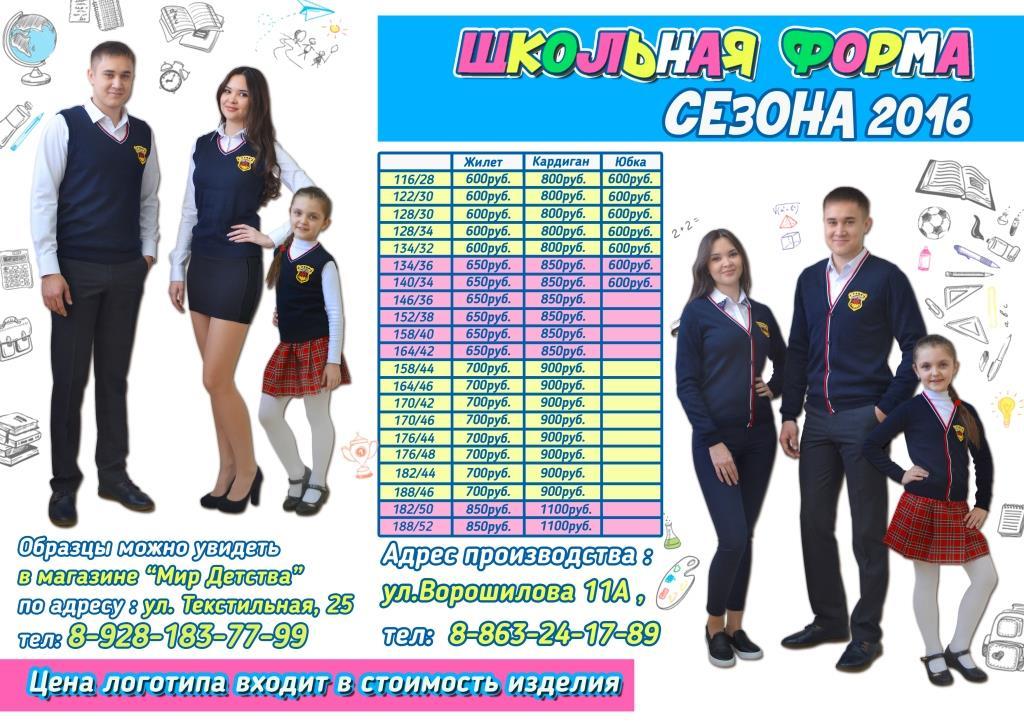 школьная форма 2016