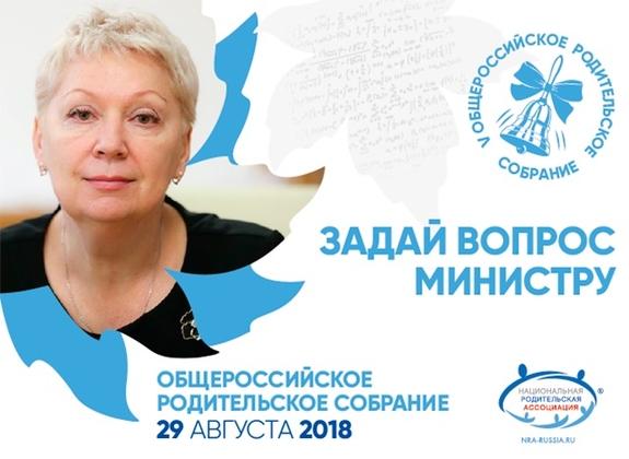 Общероссийское род.собрание