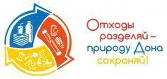 Раздельное накопление твердых коммунальных отходов на территории Ростовской области